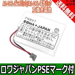 NTT 東日本 A1デジタルコードレス電話機 A1-DCL-PS の A1-DCL-電池パック 互換 バッテリー 【ロワジャパンPSEマーク付】 rowa