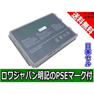【日本セル】APPLE アップル 661-2927 A1045 A1078 M9756 M9756G/A M9756J/A 互換 バッテリー【ロワジャパン社名明記のPSEマーク付】|rowa