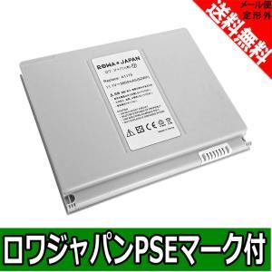 Apple アップル MacBook Pro 15 インチ A1150 A1211 A1226 A1260 の A1175 MA348 MA348*/A MA348G/A MA348J/A 互換 バッテリー【ロワジャパン】|rowa