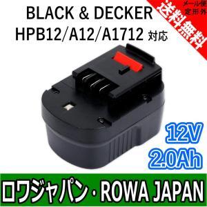 Black&Decker ブラック&デッカー A12 A12EX 互換 バッテリー 12V 2.0Ah 電動工具 電池 増量 【ロワジャパン】|rowa