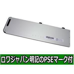 【実容量高】APPLE MacBook Pro 15 インチ A1281 A1286 互換バッテリー【ロワジャパンPSEマーク付】|rowa