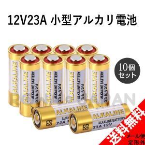 12V 23A アルカリ電池 MS21 23AE 23A A23 V23GA MN21 互換 10本セット【ロワジャパン】|rowa