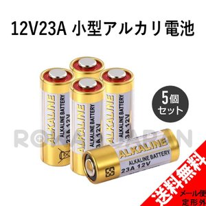 12V 23A アルカリ電池 MS21 23AE 23A A23 V23GA MN21 互換 5本セット【ロワジャパン】|rowa