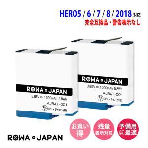 2個セット GoPro ゴープロ HERO7 HERO6 HERO5 Black 対応 AABAT-001 AHDBT-501 互換 バッテリー【ロワジャパン】|rowa