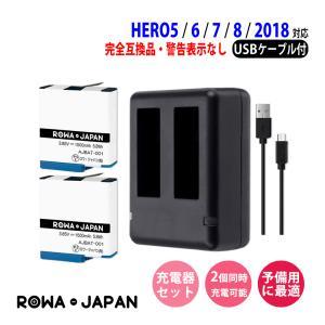 GoPro ゴープロ HERO7 HERO6 HERO5 互換 バッテリー 2個 + USB型 充電器 バッテリーチャージャー セット 最新ファームウエア対応【ロワジャパン】|rowa
