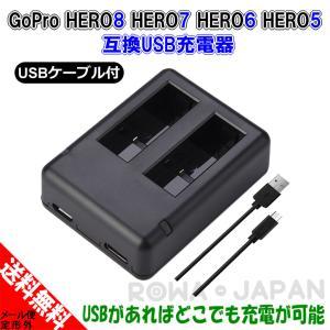 GoPro ゴープロ HERO6 HERO5 対応 互換 USB型 充電器 バッテリーチャージャー 【ロワジャパン】|rowa
