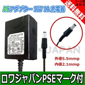 ACアダプター DC12V 1A 外径5.5mm 内径2.1mm 充電器 AC100V-240Vに対応 PSE認証済 ロワジャパン rowa