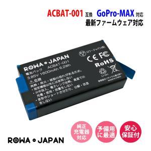 GoPro MAX 専用 の ACBAT-001 充電式 互換 バッテリー ロワジャパンPSEマーク...
