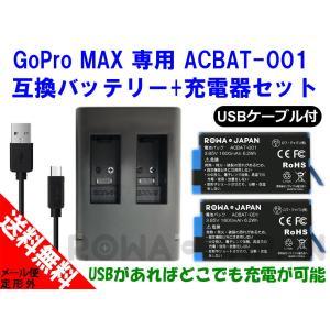 【2個同時充電可能】 GoPro MAX 専用 の ACBAT-001 互換 バッテリー 2個 + ...