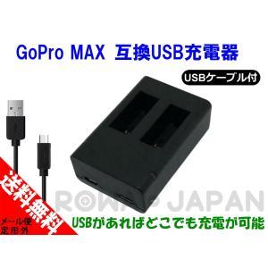 ゴープロ GoPro MAX の ACBAT-001 USB 充電器 【2個同時充電可能】 ロワジャパンPSEマーク付 rowa