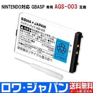 ニンテンドー ゲームボーイアドバンスSP 用 互換 バッテリー ドライバー付き 【ロワジャパン】|rowa