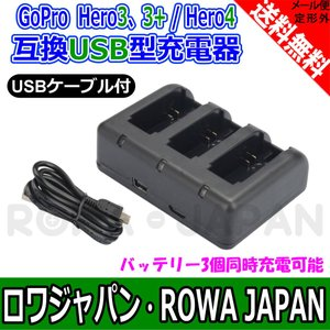 GoPro ゴープロ HERO3 HERO3+ HERO4 用 AHBBP-301 AHBBP-401 互換 USB 充電器 バッテリーチャージャー 3個同時充電可能 【ロワジャパン】|rowa