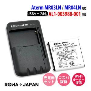 USB マルチ充電器 と NEC Aterm MR03LN MR04LN 用 AL1-003988-001 互換 バッテリー 日本市場向け  【ロワジャパン】|rowa