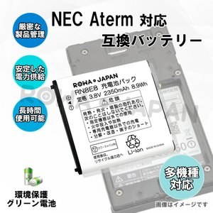USB マルチ充電器 と NEC Aterm MR03LN MR04LN 用 AL1-003988-001 互換 バッテリー 日本市場向け  【ロワジャパン】|rowa|04