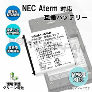 NEC Aterm MR03LN MR04LN 用 AL1-003988-001 互換 バッテリー 日本市場向け 【ロワジャパン】|rowa|04