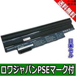【増量】【日本セル】ACER エイサー Aspire One D257 D260 D270 722 D255 の AL10A31 AL10B31 AL10G31 互換 バッテリー【ロワジャパン社名明記のPSEマーク付】|rowa