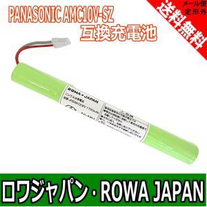 パナソニック AMC10V-SZ コードレススティッククリーナー用 互換 バッテリー Panasonic MC-BB1【ロワジャパン】|rowa
