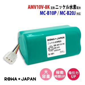 パナソニック AMV10V-8K 互換 バッテリー 2000mAh 長時間稼動 持続時間20%アップ Panasonic MC-B10P MC-B20J MC-B20JP 【ロワジャパン】|rowa