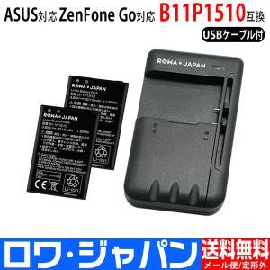 USB マルチ充電器 と ASUS エイスース ZenFone Go ZB551KL の B11P1510 2個セット   交換 バッテリー【ロワジャパンPSEマーク付】|rowa