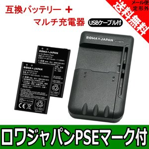 USB マルチ充電器 と ASUS ZenFone Go ZB551KL の B11P1510 2個セット   交換 バッテリー【ロワジャパン】|rowa