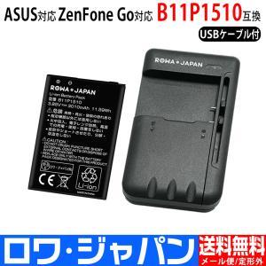 USB マルチ充電器 と ASUS エイスース ZenFone Go ZB551KL の B11P1510 交換 バッテリー【ロワジャパンPSEマーク付】|rowa
