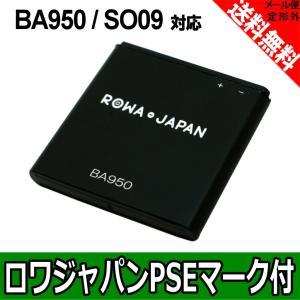 BA950 SO09 SOL22UAA 互換 バッテリー Xperia A SO-04E /  Xperia UL SOL22 / Xperia ZR 対応  【ロワジャパン】|rowa