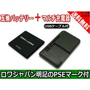 USB マルチ充電器 と Xperia BA950 SOL22UAA SO09 互換 バッテリー ( SO-04E / SOL22 / M36h / C5502 / C5503 )【ロワジャパン】|rowa