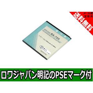 NTT docomo ドコモ Xperia ray SO-03C の SO06 互換 バッテリー【ロワジャパン社名明記のPSEマーク付】