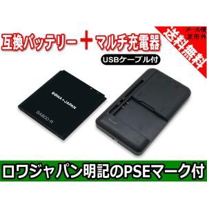 USB マルチ充電器 と BA800 SO08 互換 バッテリー (  Xperia SO-01E / SOL21 / SO-02D / LT26i / LT25i )【ロワジャパン】|rowa
