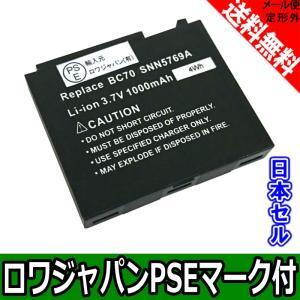 ●【日本セル】『MOTOROLA/モトローラ』BC70/SNN5769/SNN5769A 互換バッテリー|rowa