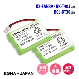 2個セット ブラザー BCL-BT30 / パナソニック KX-FAN39 BK-T403 HHR-T403 コードレス子機 対応 TF-BT10 互換 充電池 ロワジャパン|rowa