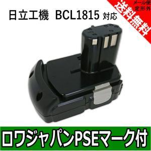日立工機 HITACHI リチウムイオン電池 BCL1815 327730 327731 互換 バッテリー 18V 1.5Ah 電動工具 電池 【ロワジャパン】 rowa