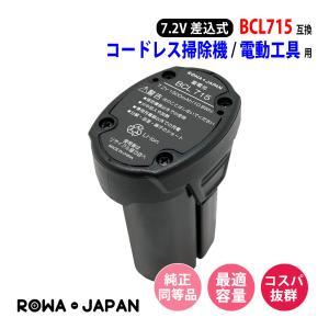日立工機 BCL715 リチウムイオン電池 互換 7.2V 1.5Ah 電動工具 実容量高 0033-5681 【ロワジャパン】|rowa