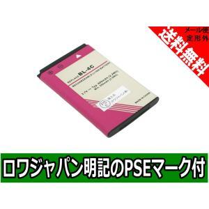 NOKIA ノキア 5100 6100 6300 7200 の BL-4C 互換 バッテリー【ロワジャパン社名明記のPSEマーク付】|rowa