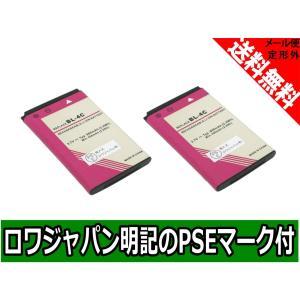 【2個セット】NOKIA ノキア 5100 6100 6300 7200 の BL-4C 互換 バッテリー 【ロワジャパン社名明記のPSEマーク付】|rowa