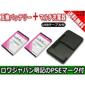 USB マルチ充電器 と NOKIA ノキア BL-4C 【2個セット】互換 バッテリー【ロワジャパン社名明記のPSEマーク付】|rowa