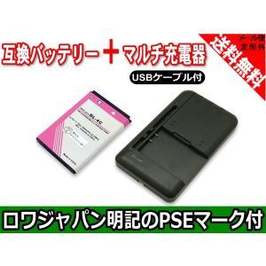 USB マルチ充電器 と NOKIA ノキア BL-4C 互換 バッテリー【ロワジャパン社名明記のPSEマーク付】|rowa