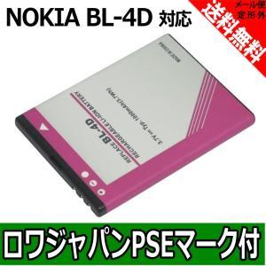 【ロワジャパン社名明記のPSEマーク付】NOKIA ノキア N97 mini の BL-4D 互換 バッテリー|rowa