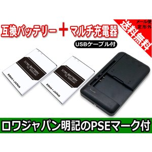 USB マルチ充電器 と au LGV32UAA / LG BL-51YF 2個セット 互換 電池パック 実容量高 【ロワジャパン】|rowa