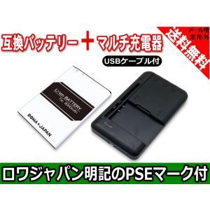 USB マルチ充電器 と au LGV32UAA / LG BL-51YF 互換 電池パック 実容量高 【ロワジャパン】|rowa