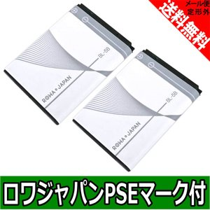2個セット docomo NTTドコモ NM02 / NOKIA BL-5B 互換 電池パック NM705i NM706i 対応 【ロワジャパン】|rowa