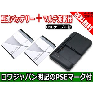 USB マルチ充電器 と NTT docomo NM02 / NOKIA BL-5B 2個セット 互換 電池パック NM705i NM706i 対応 【ロワジャパン】|rowa