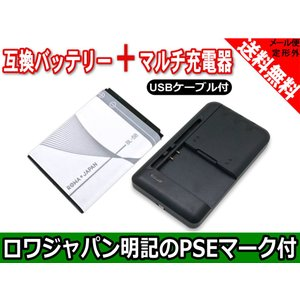 USB マルチ充電器 と NTT docomo NM02 / NOKIA BL-5B 互換 電池パック NM705i NM706i 対応 【ロワジャパン】|rowa
