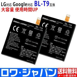 2個セット LG Google Nexus 5 対応 BL-T9 互換 バッテリー Li-Polymer 2500mAh 使用時間UP【ロワジャパン】|rowa