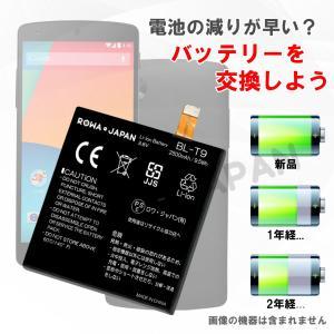 2個セット LG Google Nexus 5 対応 BL-T9 互換 バッテリー Li-Polymer 2500mAh 使用時間UP【ロワジャパン】|rowa|02