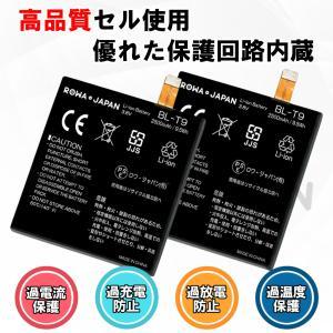 2個セット LG Google Nexus 5 対応 BL-T9 互換 バッテリー Li-Polymer 2500mAh 使用時間UP【ロワジャパン】|rowa|03