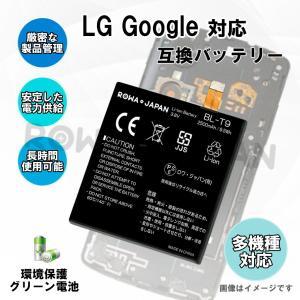 2個セット LG Google Nexus 5 対応 BL-T9 互換 バッテリー Li-Polymer 2500mAh 使用時間UP【ロワジャパン】|rowa|04