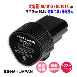 Makita マキタ BL1014 BL1013 互換 リチウムイオン バッテリー 10.8V 2.0Ah 高品質【ロワジャパン】|rowa