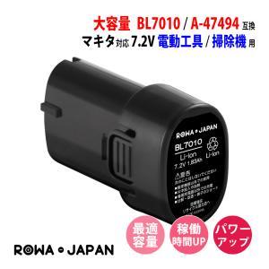 MAKITA マキタ BL7010 互換 バッテリー 7.2V 2.0Ah 2000mAh 194355-4 194356-2 【ロワジャパン】|rowa
