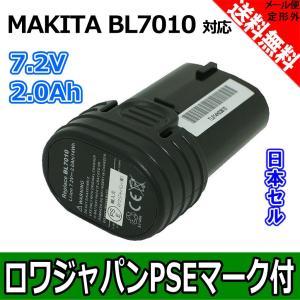 日本セル MAKITA マキタ  BL7010 194355-4 194356-2 互換 バッテリー 7.2V 2000mAh 増量 実容量高 【ロワジャパン】|rowa